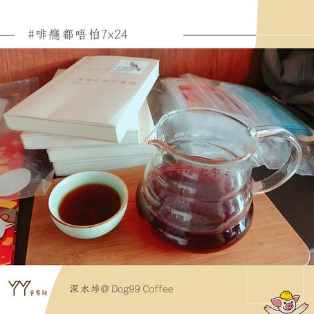 [#黃店--深水埗] 一間高水準的 24/7 cafe - Dog99 Coffee