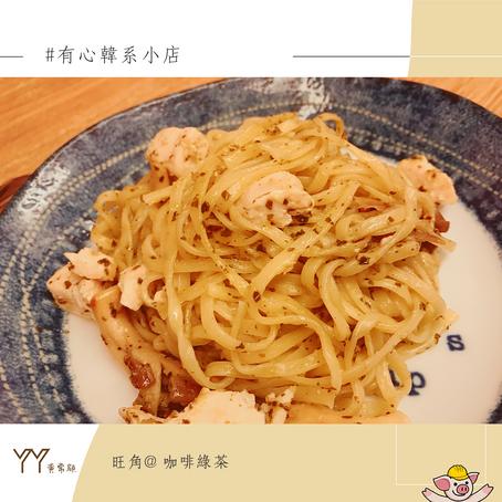 [#黄店-旺角] 雖然日系美食 韓系包裝 絕對心繫香港 - 咖啡綠茶