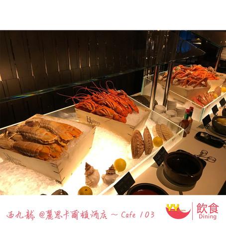 [自助大餐-西九龍] 天際100就冇去過 帶你食全港最高自助餐 Cafe 103