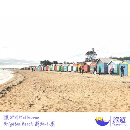 [墨爾本] 唔洗游水裝 都可以在沙灘拍得美美的彩虹小屋