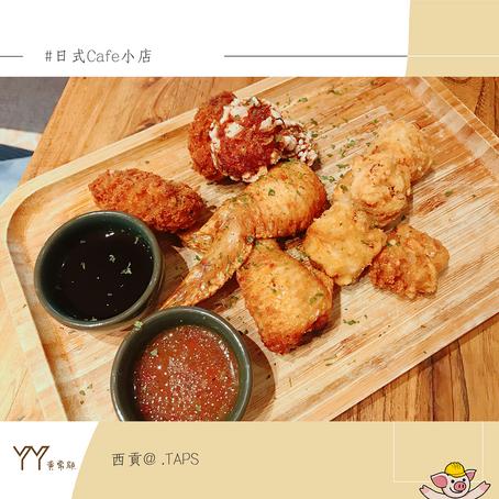 [#良心店-西貢]西貢既小型日系Cafe .TAPS