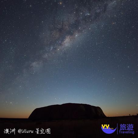 [烏魯魯] 一輩子也不能忘記的星空 肉眼可見的銀河
