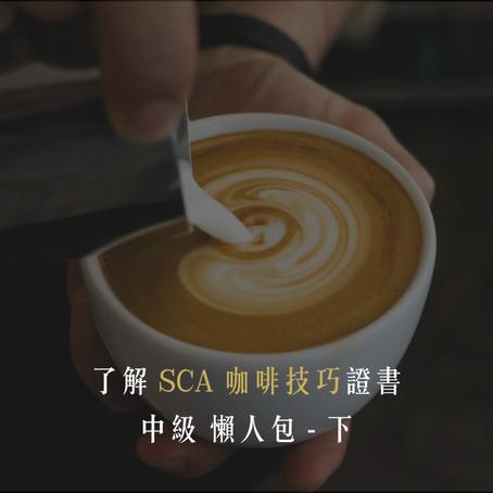 [飲食誌]  Specialty Coffee Association [SCA] - 中級咖啡技巧證書 懶人包 - 下
