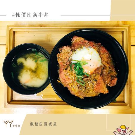 [#黃店-觀塘] 慢煮主意 滋味高性價比丼飯