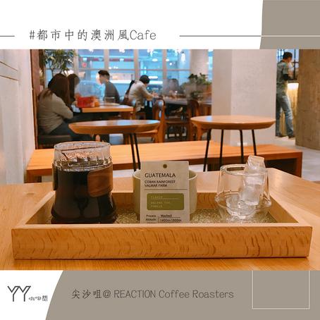 [#黃店- 尖沙咀] 跑馬地人氣 澳洲風Cafe 在尖沙咀開店