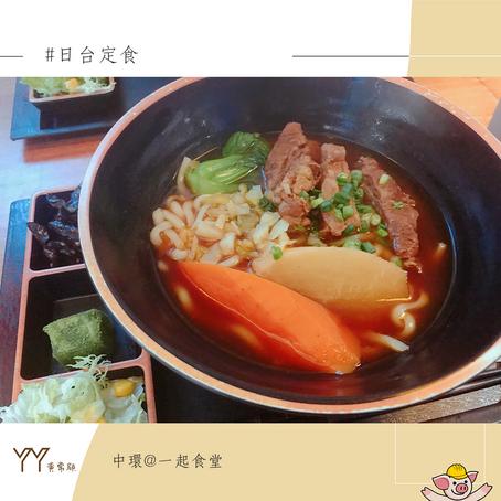 [#良心店] 味道是良知 台日餐廳 一起食堂