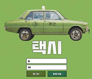 [먹튀사이트] 택시 튀먹 / 먹튀검증업체 안전놀이터