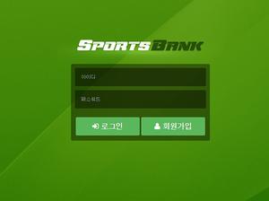 [먹튀사이트] 스포츠뱅크 먹튀 / 먹튀검증업체 안전놀이터