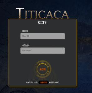 [먹튀사이트] 티티카카 먹튀 / 먹튀검증업체 안전놀이터