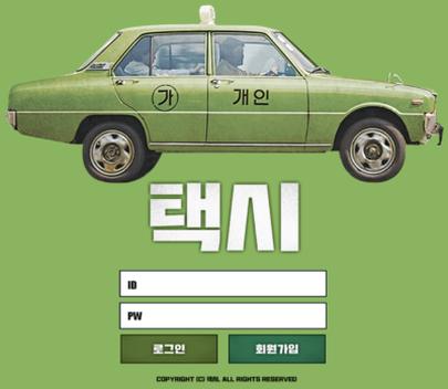 [먹튀사이트] 택시 먹튀 / 먹튀검증업체 안전놀이터