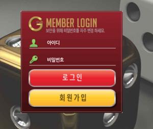 [먹튀사이트] gclub 먹튀 / 먹튀검증업체 안전놀이터