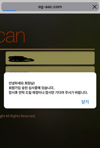 [먹튀사이트] 스캔 먹튀 / 먹튀검증업체 안전놀이터