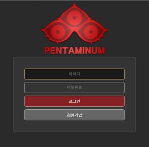[먹튀사이트] 펜타미늄 먹튀 / 먹튀검증업체 안전놀이터