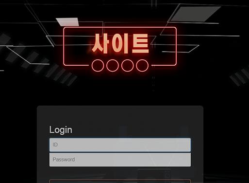 [먹튀사이트] 사이트 튀먹 / 먹튀검증업체 안전놀이터