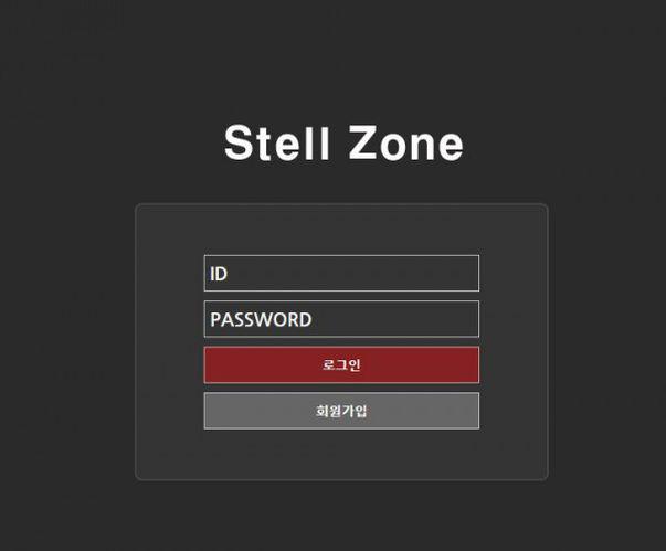 [먹튀사이트] 스텔존 먹튀 / 먹튀검증업체 안전놀이터