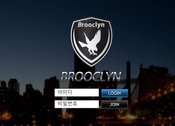 [먹튀사이트] 브룩클린 먹튀 / 먹튀검증업체 안전놀이터