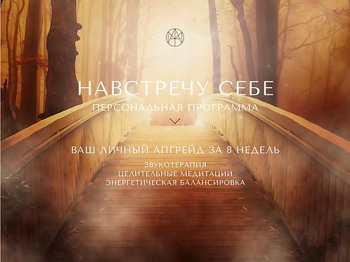 НАВСТРЕЧУ СЕБЕ / 8-недельная звуковая целительная программа