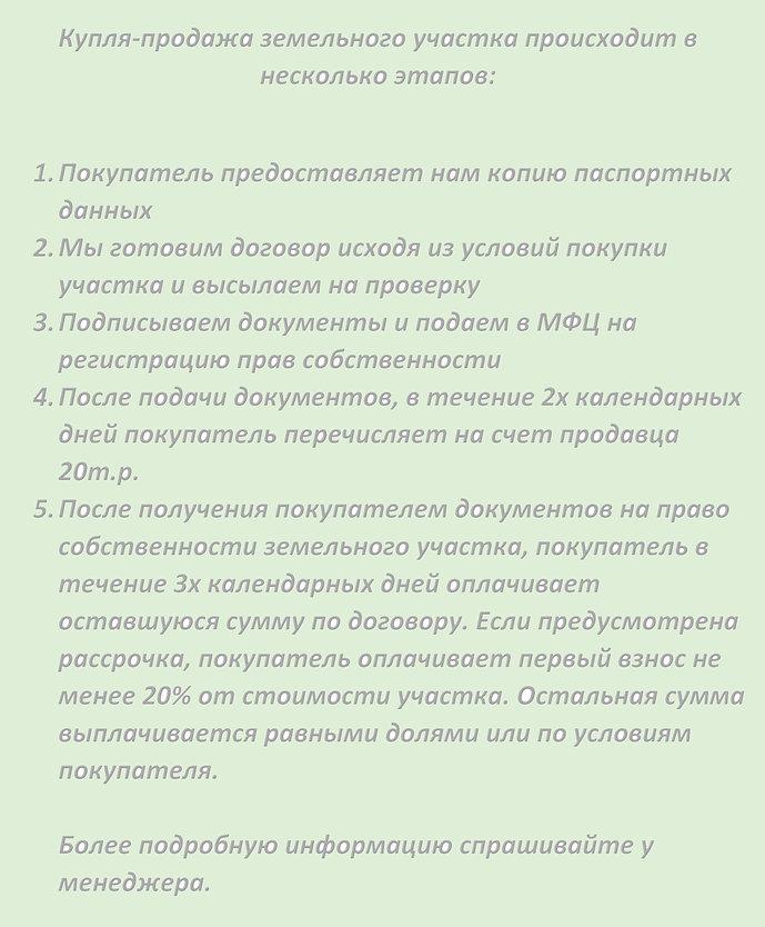 условия 31.10.2020.jpg