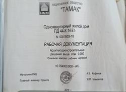 РД 167