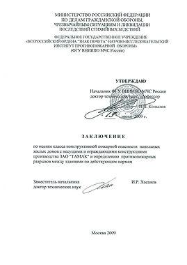 Сертификат пожарная безопаность