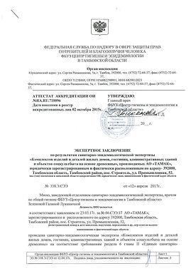 Сертификат санитарно эпидемиоогической экспертизы заключение положительное