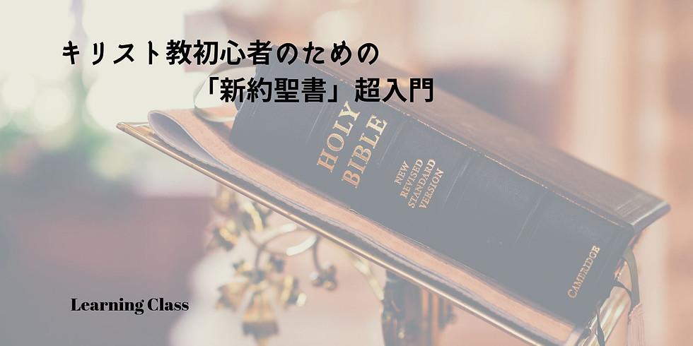 <満席>キリスト教初心者のための「新約聖書」超入門
