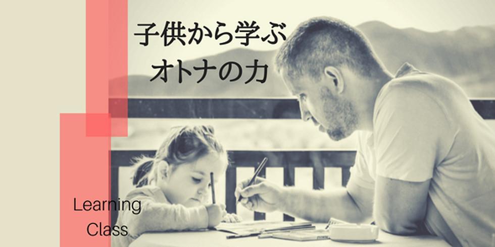 子供から学ぶオトナの力