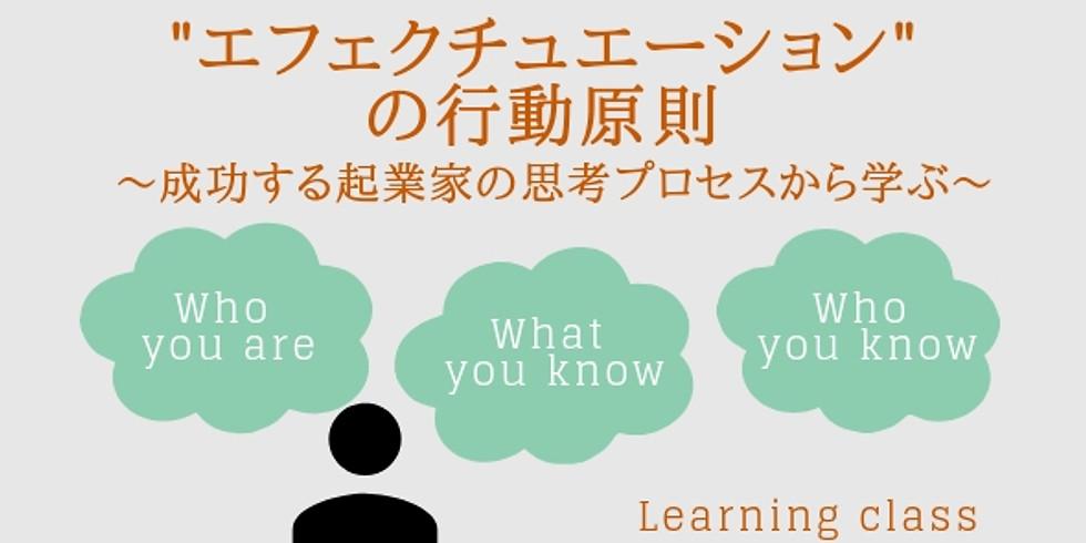 """<満席>""""エフェクチュエーション""""の行動原則 ~成功する起業家の思考プロセスから学ぶ~3/6"""