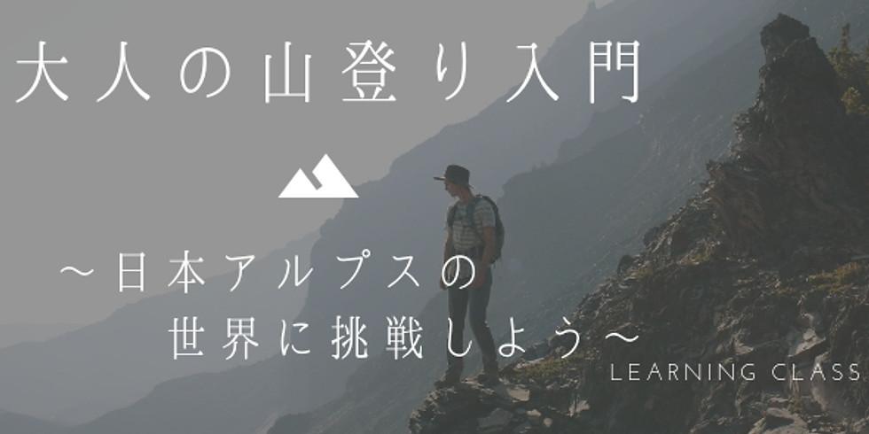 大人の山登り入門~日本アルプスの世界に挑戦しよう~第二回