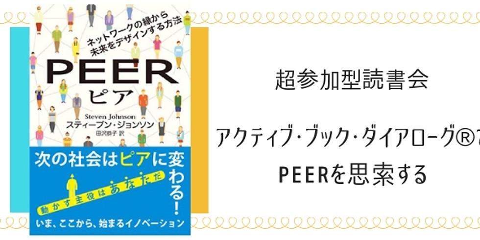 超参加型読書会 アクティブ・ブック・ダイアローグ®でPEERを思索する