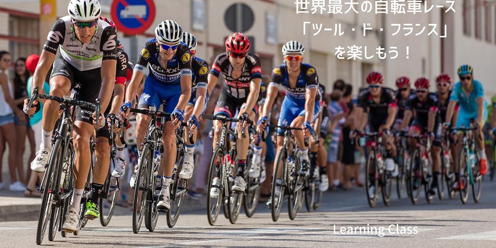 世界最大の自転車レース「ツール・ド・フランス」を楽しもう!