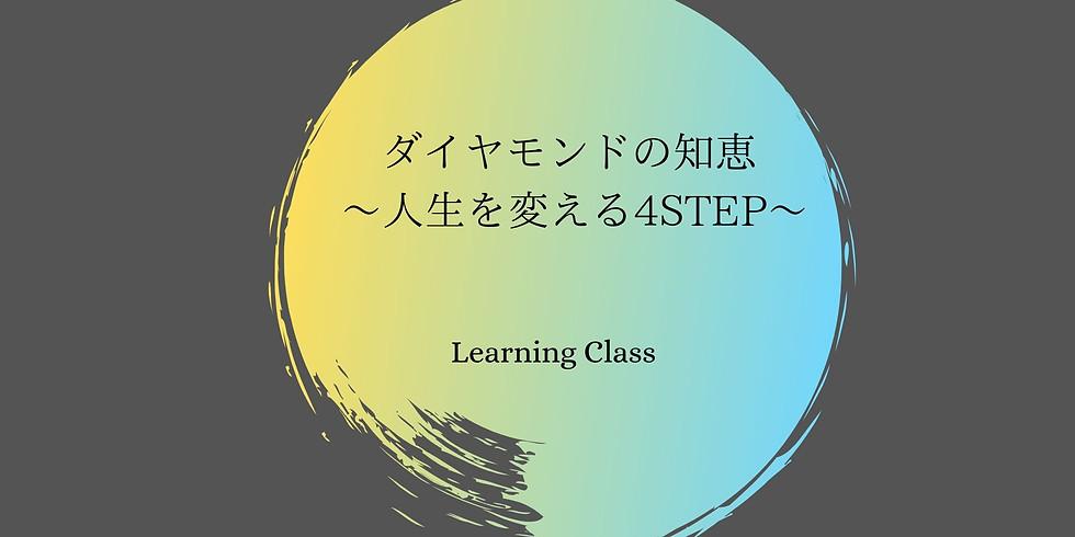 <満席>チベット仏教 ダイヤモンドの知恵 〜人生を変える4STEP〜