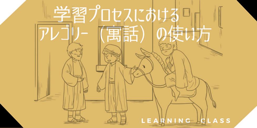 <特別クラス>プロフェッショナル講師向け「学習プロセスにおけるアレゴリー(寓話)の使い方」