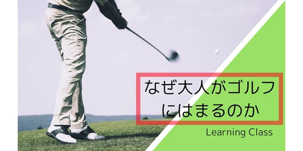 なぜ大人がゴルフにはまるのか