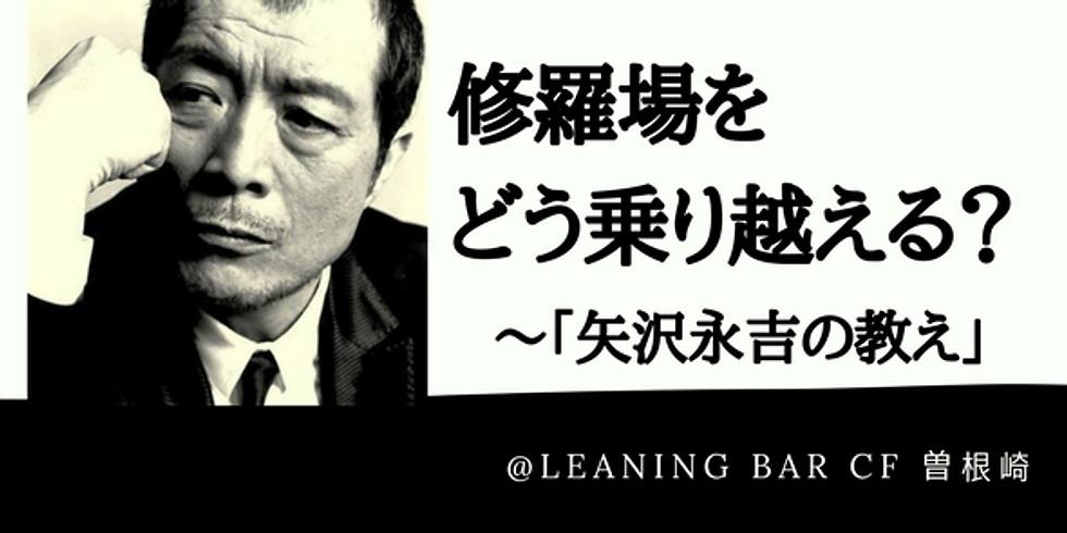 修羅場をどう乗り越える?~「矢沢永吉の教え」