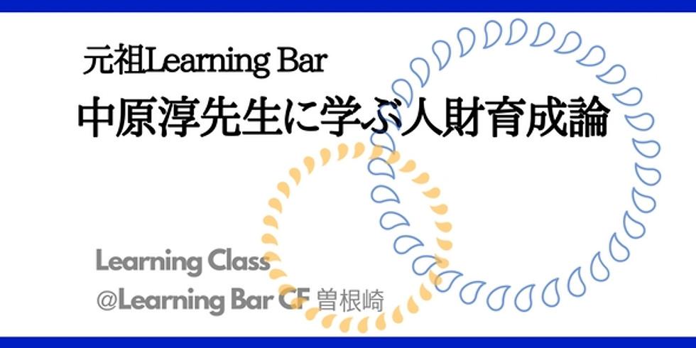 元祖Learning Bar中原淳先生に学ぶ人財育成論