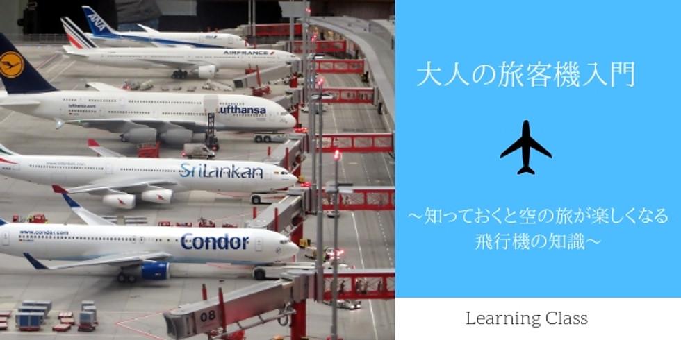 <満席>大人の旅客機入門~知っておくと空の旅が楽しくなる飛行機の知識~