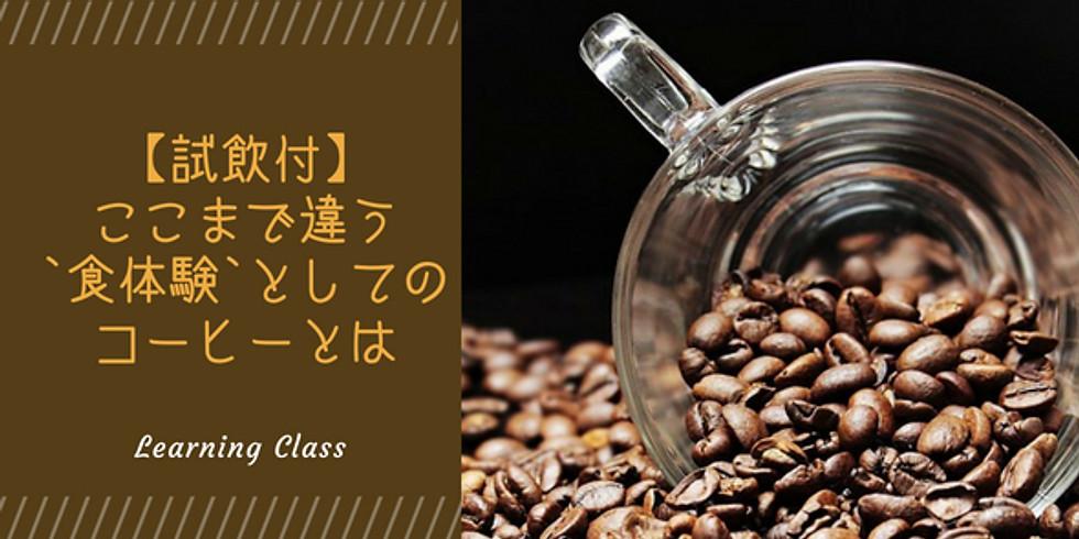 <満席>ここまで違う`食体験`としてのコーヒーとは【試飲付】