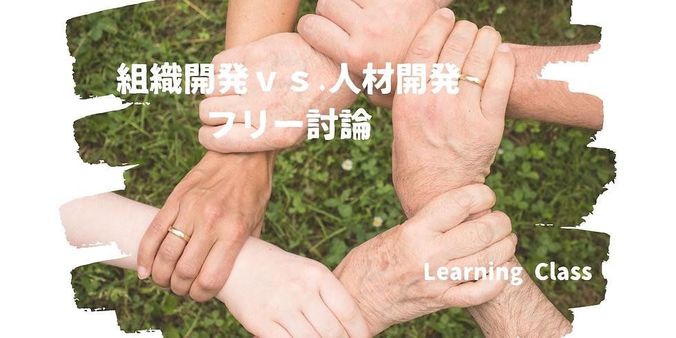 「組織開発VS.人材開発」~フリー討論~