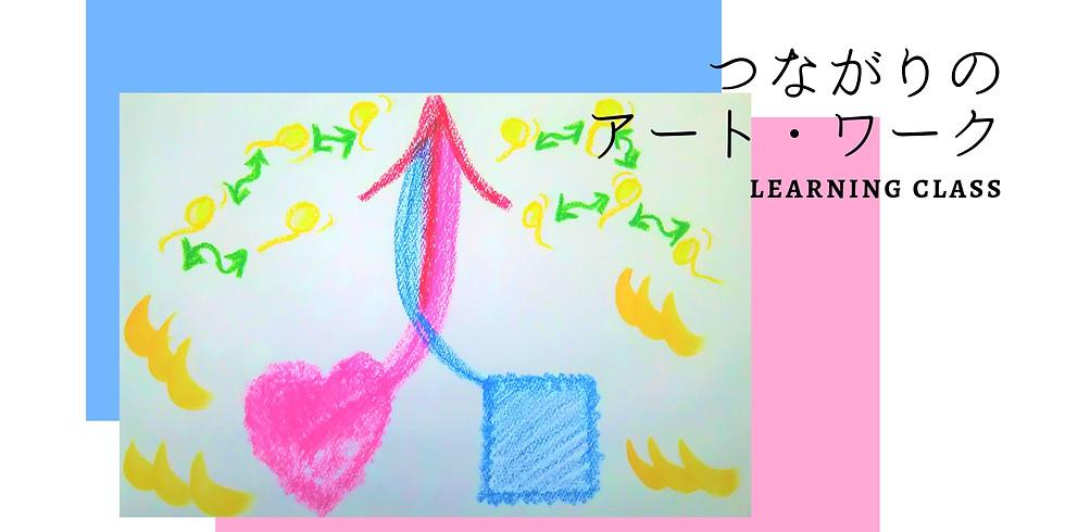 「つながりのアート・ワーク~アートを通して自分と対話しよう!~」