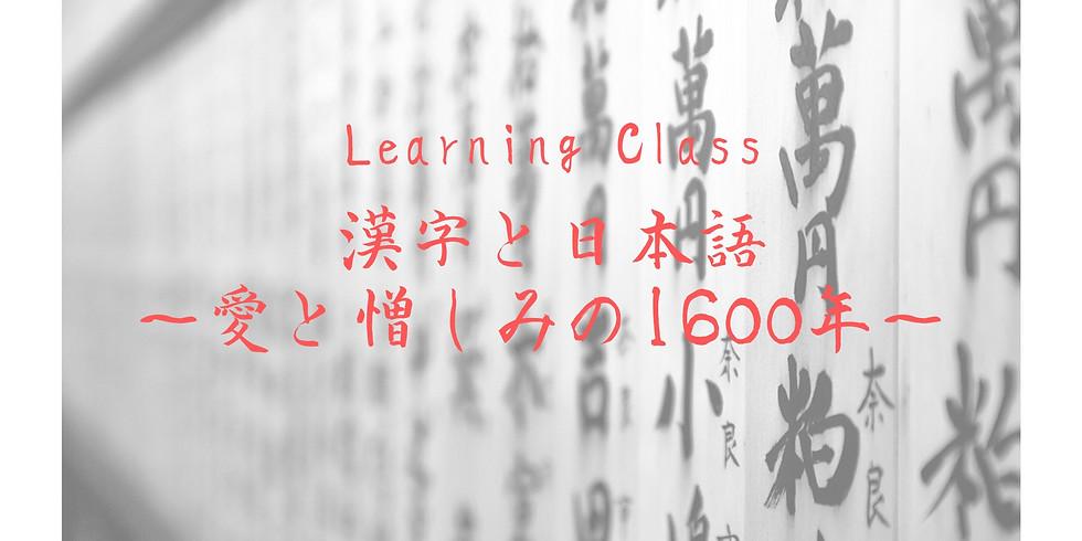 漢字と日本語〜愛と憎しみの1600年〜