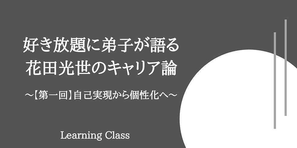 好き放題に弟子が語る花田光世のキャリア論 〜【第一回】自己実現から個性化へ〜
