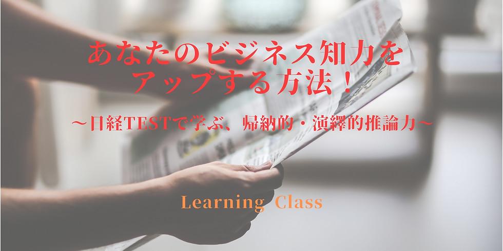 あなたのビジネス知力をアップする方法!~日経TESTで学ぶ、帰納的・演繹的推論力~