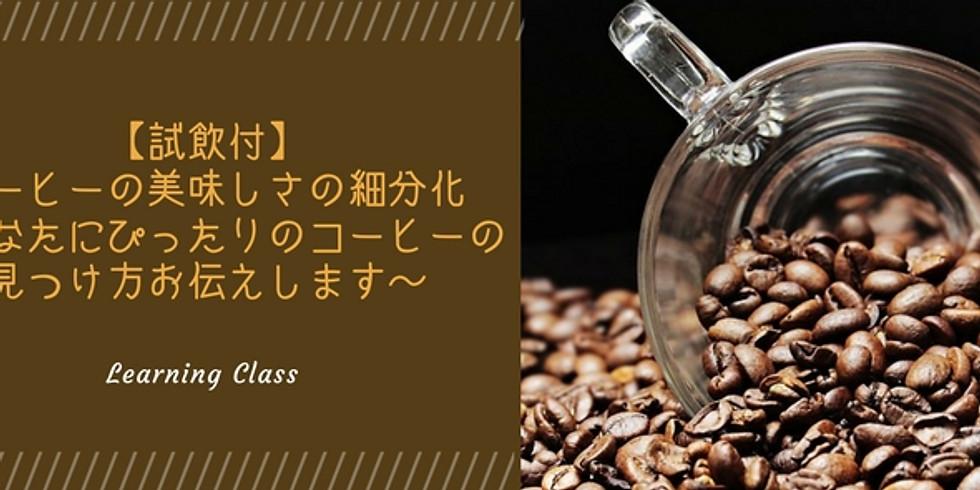 コーヒーの美味しさの細分化~あなたにぴったりのコーヒーの見つけ方お伝えします~【試飲付】