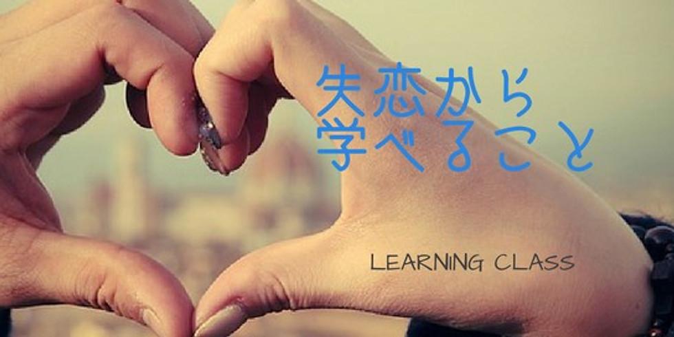 失恋から学べること