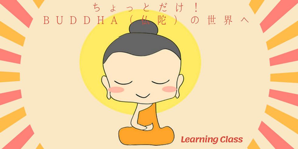 <満席>ちょっとだけ!Buddha(仏陀)の世界へ