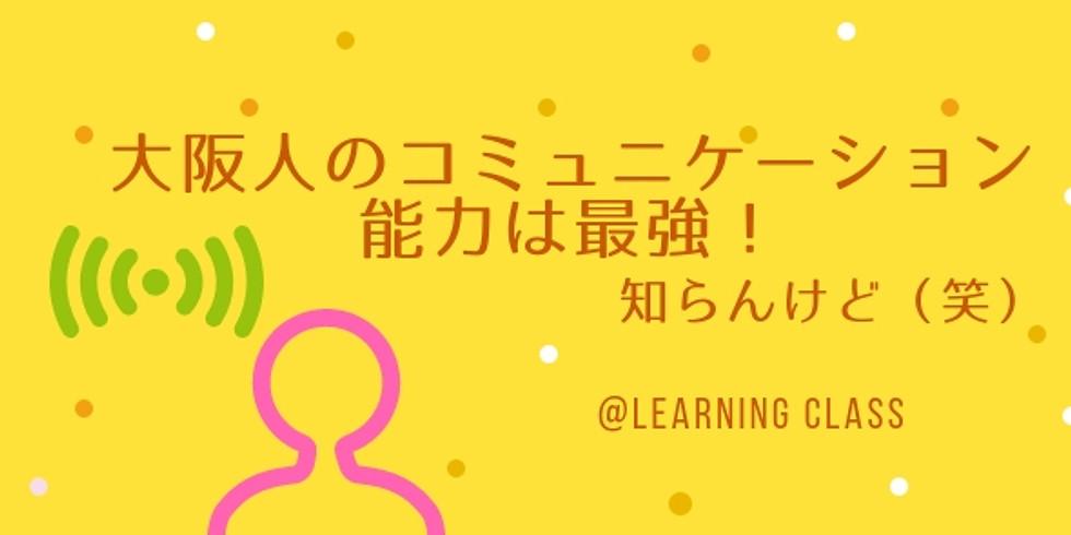大阪人のコミュニケーション能力は最強!知らんけど(笑)@東京