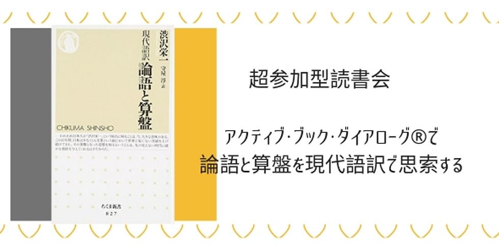 【特別企画】超参加型読書会 アクティブ・ブック・ダイアローグ®で論語と算盤を現代語訳で思索する