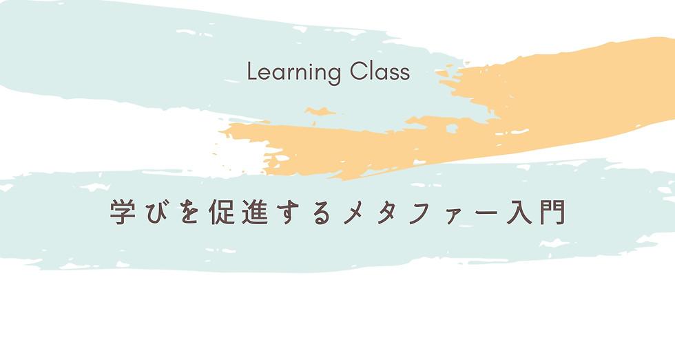 <満席>学びを促進するメタファー入門