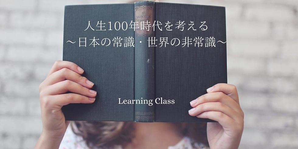 人生100年時代を考える 〜日本の常識・世界の非常識〜